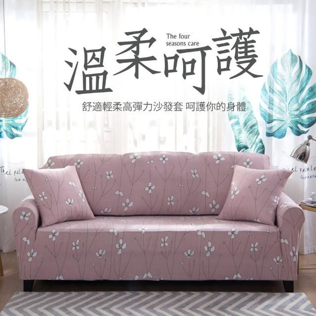 【生活家飾】莉莉安棉柔彈性沙發套3人座