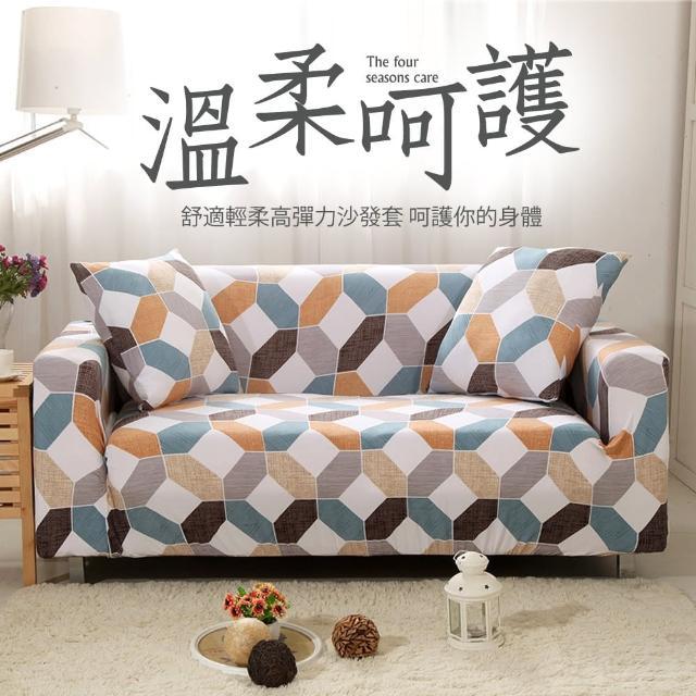 【生活家飾】色彩維度棉柔彈性沙發套3人座