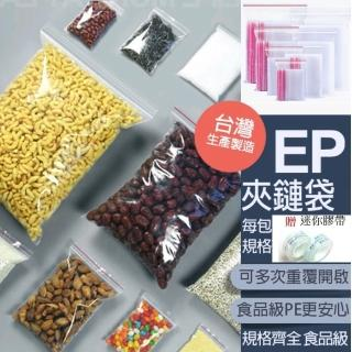 【Ainmax 艾買氏】組合專用 12號夾鏈袋 夾鍊袋 由任袋厚度: 0.04 mm(50入 贈     迷你膠帶)