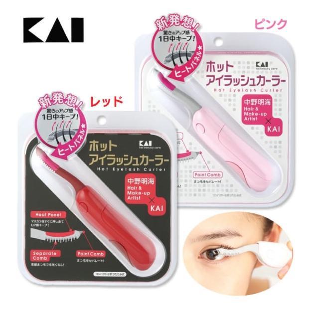 【KAI 貝印】KAI 貝印 3用超捲翹熱燙睫毛器 紅色(電池式熱燙睫毛夾)