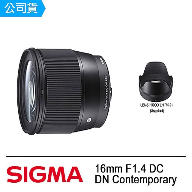 【SIGMA】16mm F1.4 DC DN Contemporary(公司貨 FOR OLYMPUS & FOR SONY)