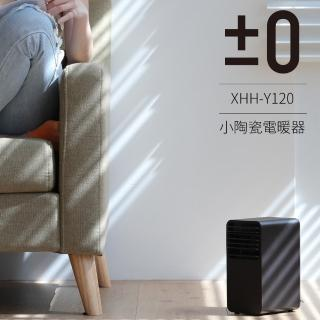 【正負零±0】小陶瓷通風電暖器 XHH-Y120(咖啡)