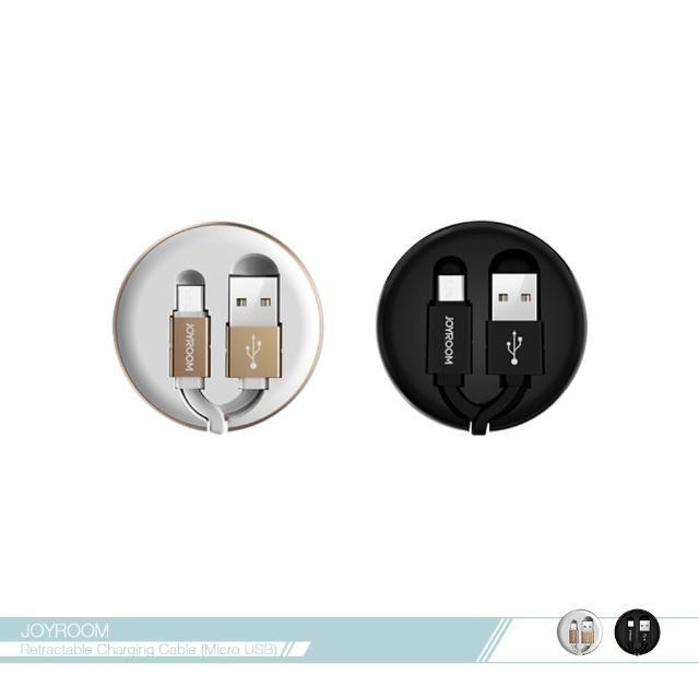 【Joyroom】迷你伸缩 Micro USB数据传输线 S-M346(各厂牌适用 /电源连接充电线)