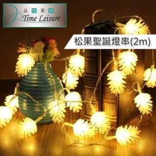 【Time Leisure 品閒】LED派對佈置/耶誕聖誕燈飾燈串(松果/暖白/2M)