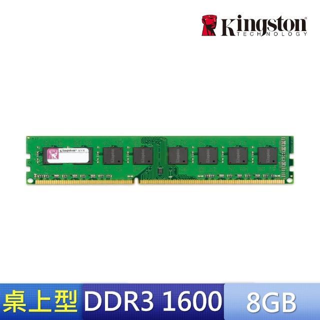 【Kingston 金士頓】8GB DDR3 1600 桌上型記憶體(KVR16N11/8)