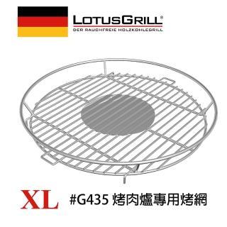 【德國 LotusGrill】#304不鏽鋼烤肉網 XL(G435專用)