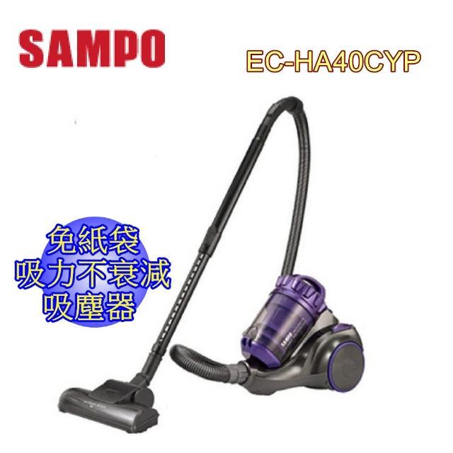 【SAMPO 聲寶】免紙袋吸力不衰減吸塵器-福利品(EC-HA40CYP)