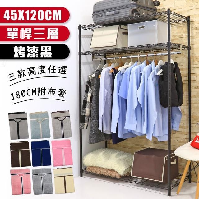 【居家cheaper】黑武士45X122X180CM三層吊衣架組贈布套(曬衣架 衣架 雙桿)