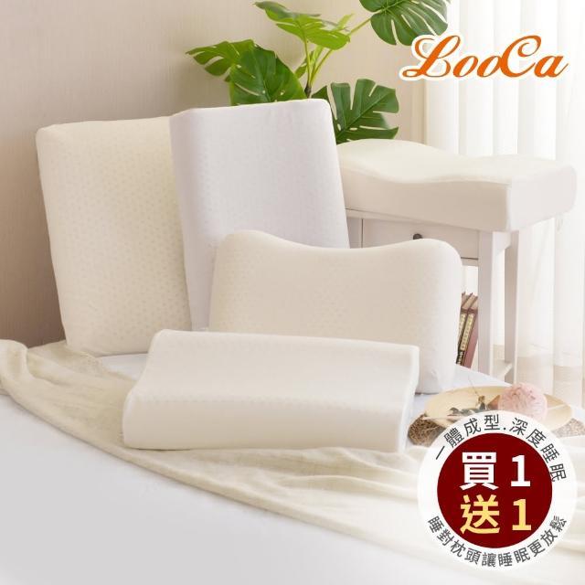 【LooCa】護頸深度睡眠乳膠枕2入(三款任選)