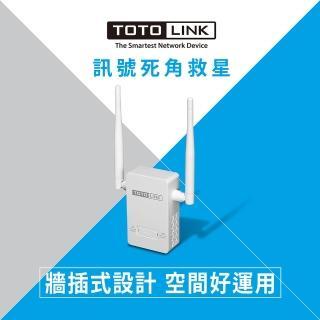 【TOTOLINK】EX200  300Mbps無線訊號延伸器(輕巧牆插設計)