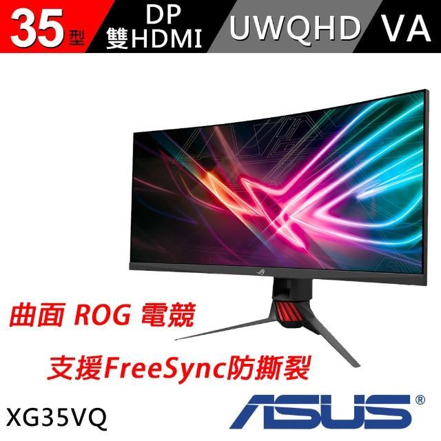 【ASUS 華碩】XG35VQ 35型 曲面 ROG電競 液晶螢幕(黑)