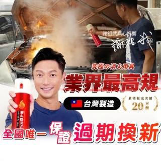 【一丁目電販】新一代滅火鋼瓶泡沫乾粉消火器-四用型(2入)