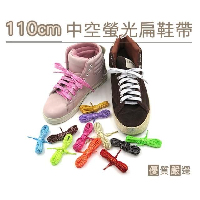 【糊涂鞋匠】G105 110cm中空萤光扁鞋带(6双)