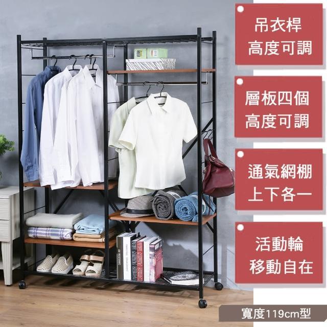 【C&B】Justice移動式置物衣櫥架(寬119cm)