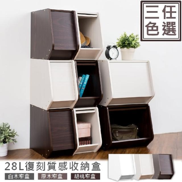 【尚時】堆疊掀蓋式收納櫃/置物櫃/書櫃28L