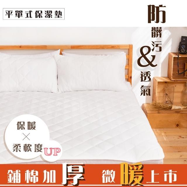 【DUYAN 竹漾】鋪棉加厚雙人平單式保潔墊-綜合5色