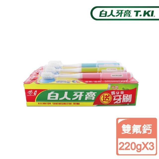 【白人】雙氟+雙鈣牙膏220g+牙刷組x3入
