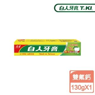 【白人】雙氟+雙鈣牙膏130g