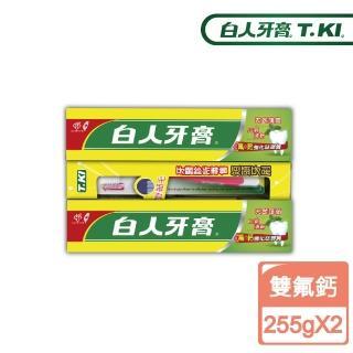 【白人】雙氟+雙鈣牙膏255gx2(送超細毛牙刷x1)