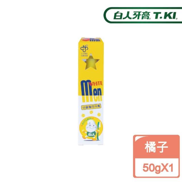 【白人】兒童牙膏50g(橘子)