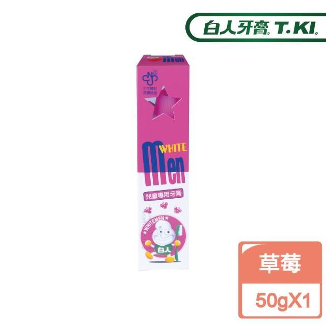 【白人】兒童牙膏50g(草莓)