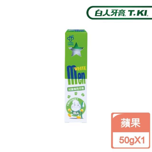 【白人】兒童牙膏50g(蘋果)