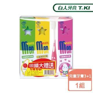 【白人】兒童牙膏3入組+兒童牙刷