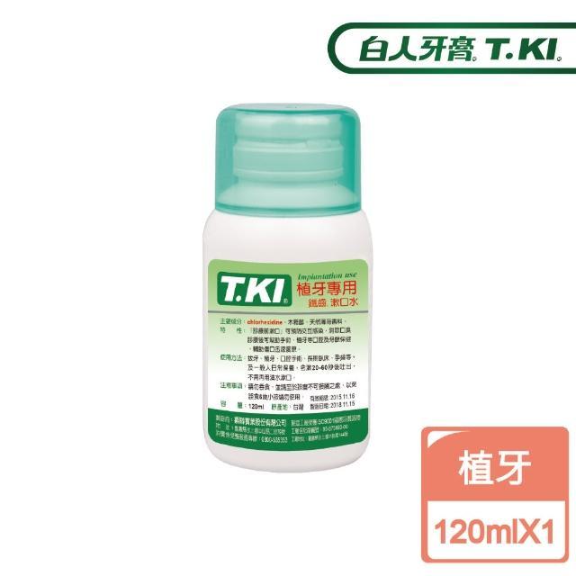 【T.KI】蜂膠漱口水120ml(植牙專用)