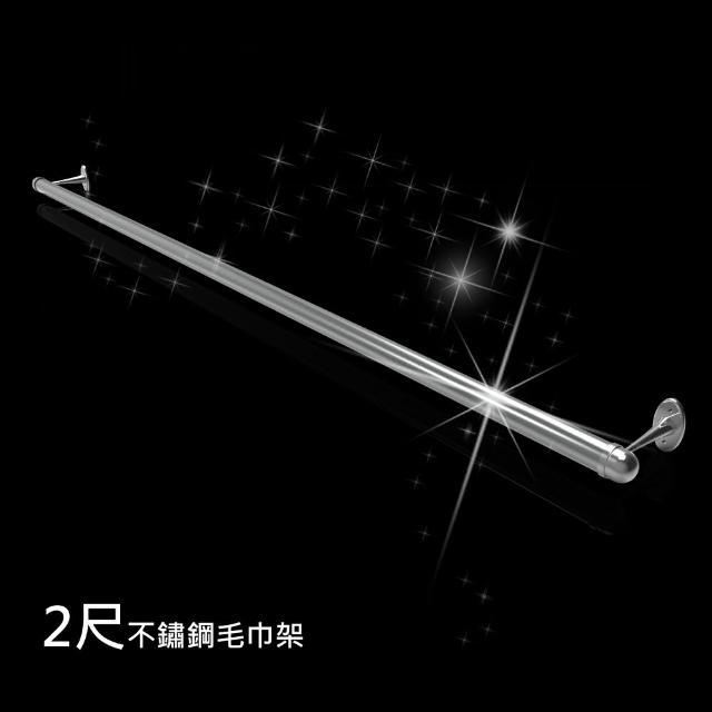 【莫菲思】2尺不鏽鋼毛巾架