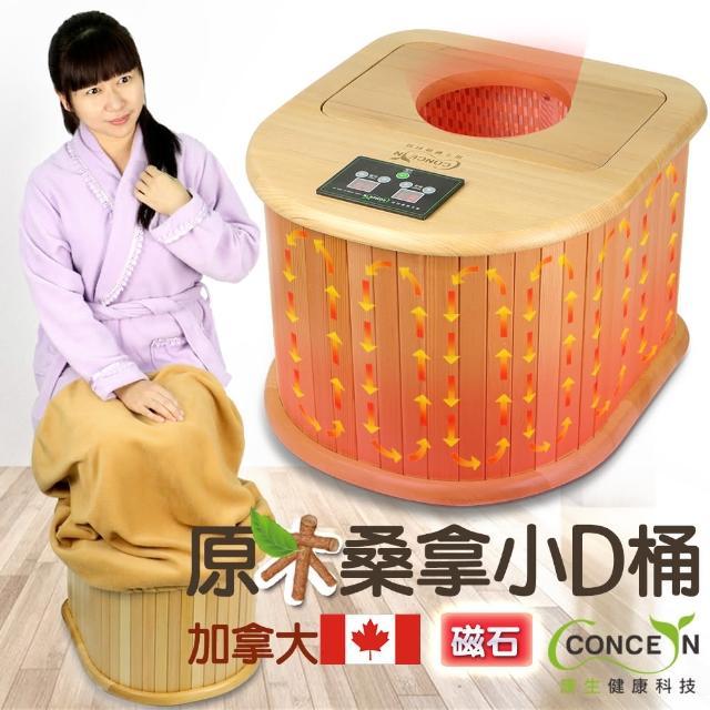 【Concern 康生】新二代加拿大原木D型圓弧小桑拿桶(桑拿屋 足浴桶 乾式泡腳機)