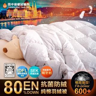 【田中保暖試驗所】皇家 匈牙利鵝絨 羽絨被FP600 6x7尺 立體隔間(中歐保暖聖品)