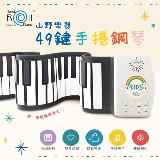 【山野樂器】49鍵兒童手捲鋼琴 經典入門款(加厚琴鍵 通過玩具安全檢測)
