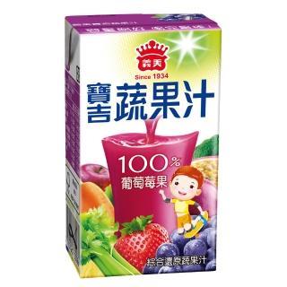 【義美】寶吉蔬果汁-葡萄莓果(125ml/24入/箱)