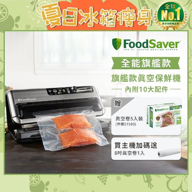 【FoodSaver】旗艦真空包裝機(FM5460)