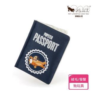 【P.L.A.Y.】小狗護照(狗狗最愛啾啾玩具)