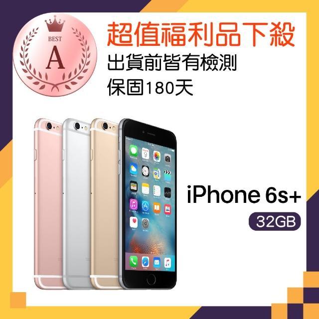 【Apple 蘋果】福利品 iPhone 6s Plus 32GB 5.5吋智慧型手機
