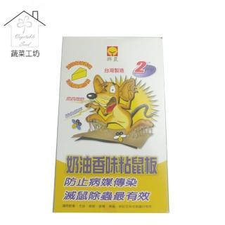 【蔬菜工坊】興農奶油香味黏鼠板(小)