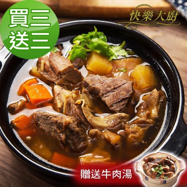 【買三送三】快樂大廚金門高梁紅燒牛排爐/牛肉爐6入(買3送3 共6包)
