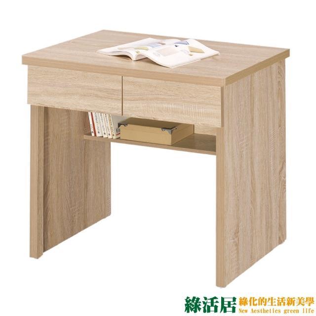 【綠活居】布爾  時尚2.7尺二抽書桌/電腦桌(四色可選)