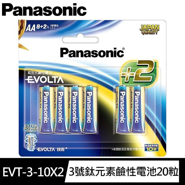 【Panasonic 國際牌】EVOLTA超世代鹼性電池 3號 20入-促銷包裝(品質保證)