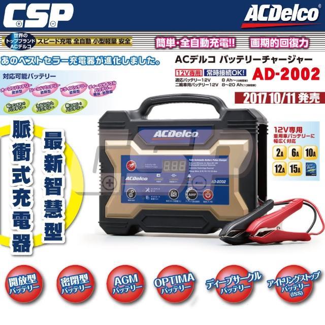 【ACDelco】AD-2002 汽機車電瓶充電器(充電機 脈衝式 電池保養 電池喚醒 AC110V)