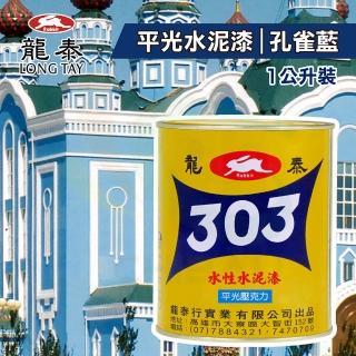 【龍泰303】水性壓克力水泥漆 平光「47孔雀藍」(1公升裝)