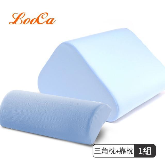 【LooCa】LooCa吸濕排汗萬用三角靠墊+釋壓記憶萬用靠枕(跨年超值組)