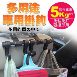 【生活King】多用途汽車雙掛鉤(汽車通用款)