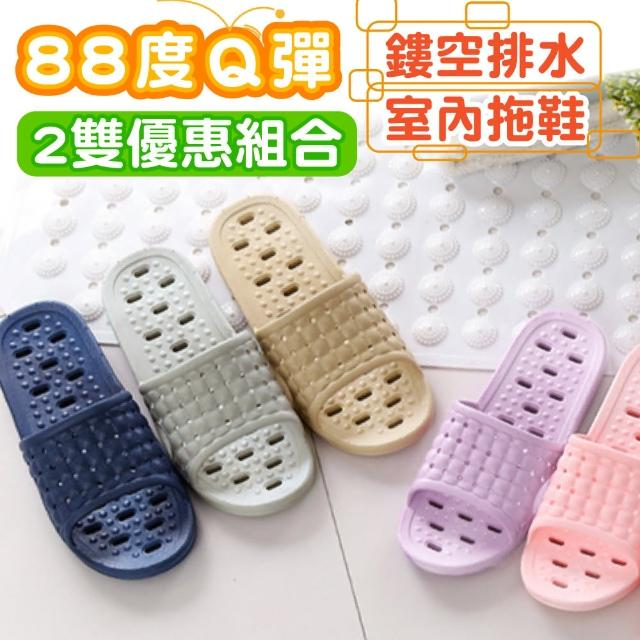 【Lassley】88度Q彈鏤空排水室內拖鞋/浴室拖鞋-2雙組合優惠(浴拖