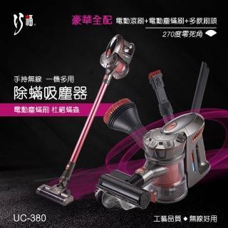 【巧福】手持無線除蹣吸塵器UC-380紅色 基本吸頭組+電動除蹣組(免集塵袋/免耗材/氣旋/抗敏/除蹣/電動滾刷)