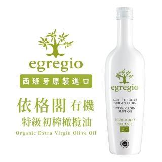 【BIOES 囍瑞】依格閣有機100%冷壓初榨特級橄欖油(500ml-1入)