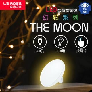 【La Rose】LED智慧氣氛燈系列 The Moon滿月幻彩氣氛燈