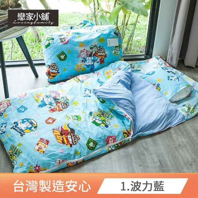 【樂芙】100%台灣製兒童睡袋(多款可選)