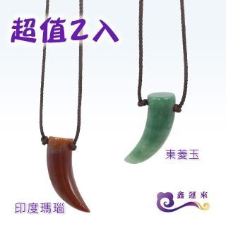 【鑫運來】民族風牛角造型項鍊組(買一送一)/